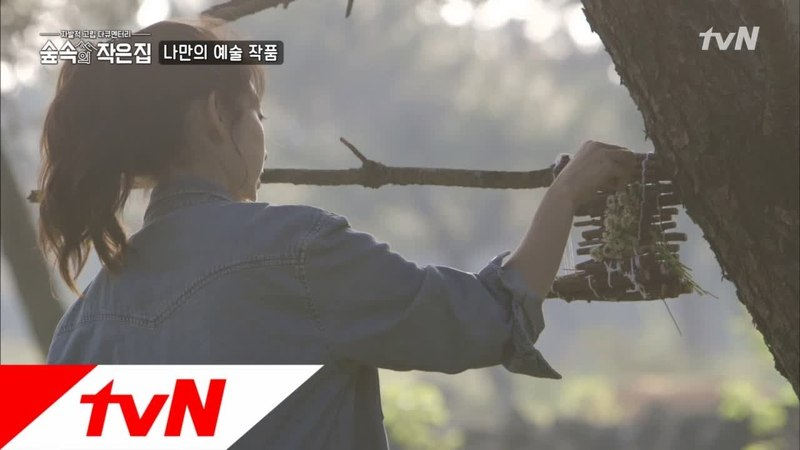Little House in the Forest 박신혜표 ′정성 가득′ 새집 완성♡ (ft. 꽃꽂이) 180601 EP.9