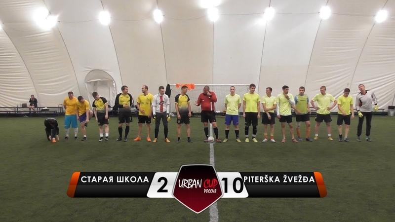 Старая Школа 2 - 10 Piterška Žvežđa (Обзор матча)