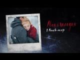 Lx24, Мари Краймбрери, ЭММА М, Luxor - Холодно (лирик видео)