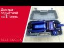 Домкрат подкатной полупрофессиональный AE T T32010A