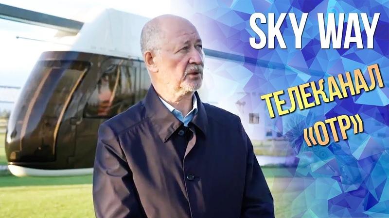 SkyWay на федеральном телеканале ОТР
