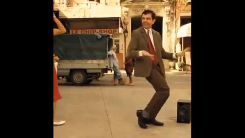 Мистер Бин танец