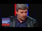 Амнуэль Ваши памятники - пропаганда коммунизма! Воскресный вечер с Владимиром Соловьевым