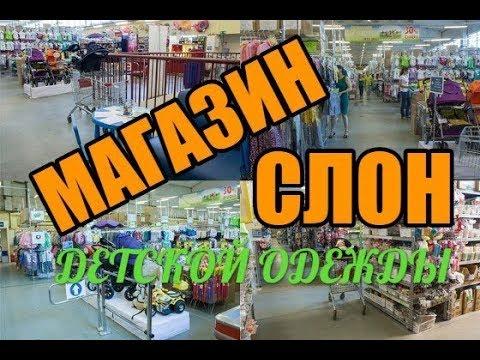 МАГАЗИН СЛОН/ОБЗОР ПОЛОЧЕК/АПРЕЛЬ2018