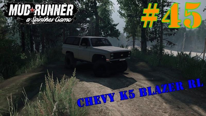 Обзор модов для игри в MudRunner(Chevy K5 Blazer RL)