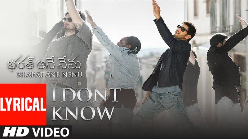 I Don't Know Lyrical Video Song | Bharat Ane Nenu | Mahesh Babu, Farhan Akhtar, Devi Sri Prasad