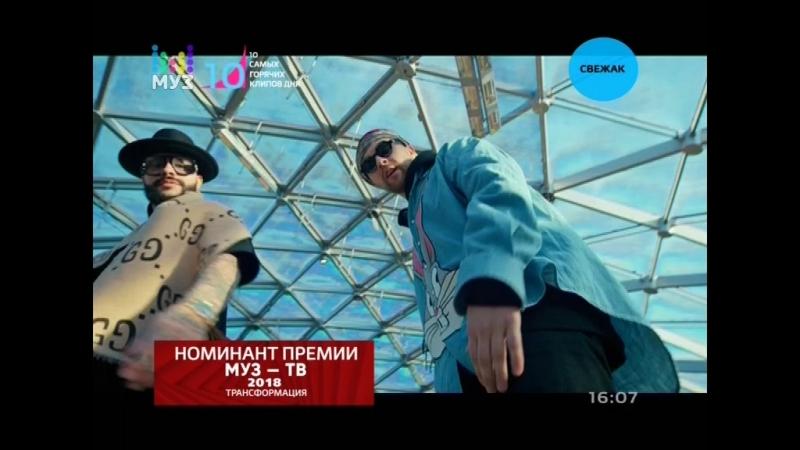 Tимати feat. Eгор Kрид — Гучи (Муз-ТВ)
