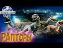 Muzzloff Play Усиленная РАПТОРАМИ Схватка - Jurassic World The Game 11