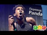 Перевод Desiigner — Panda