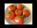 Маринованные помидоры по итальянски за 30 минут Marinated tomatoes in Italian