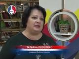 Большой этнографический диктант-2017 в Центральной библиотеке Новоуральска.