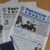 Gruppa Unechskaya-Gazeta