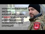 Украинский военный эксперт Алексей Арестович о кибервойнах и сути информационно-психологических операций