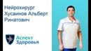 Нейрохирург Хусаинов Альберт Ринатович