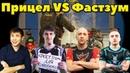 Warface: Прицел VS Фастзум. Элез Антиснайпер с CheyTac M200