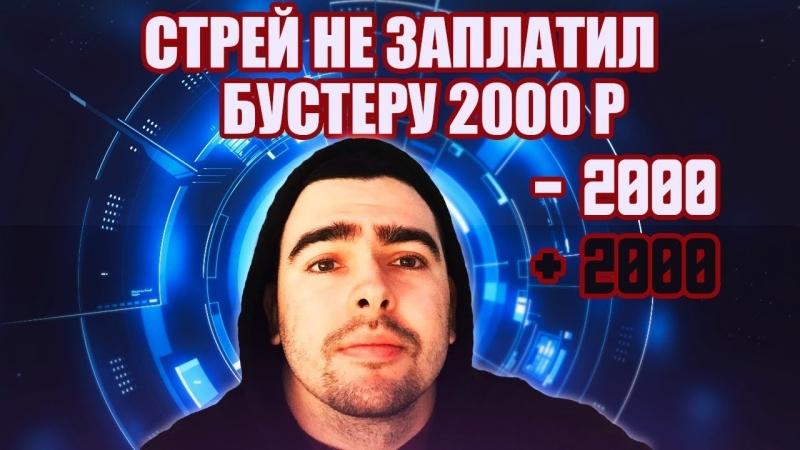 [TWITCH SHOW] СТРЕЙ - КОНФЛИКТ С БУСТЕРОМ