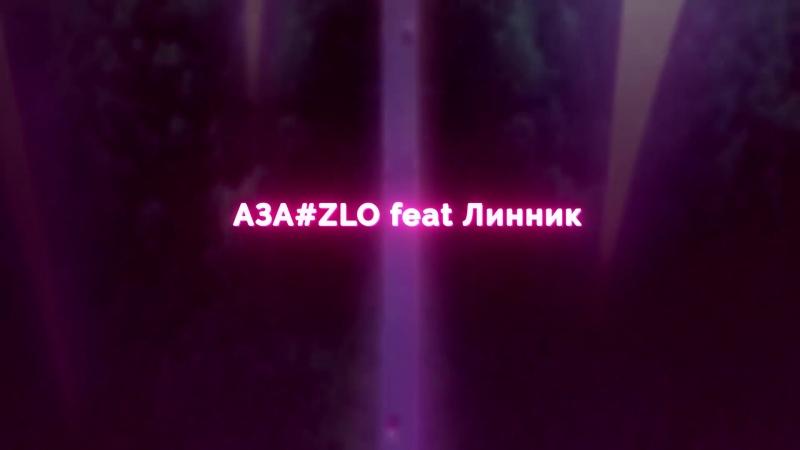 AZAZLO feat. Линник – Ssc tuatara (Bass by Mitchman)
