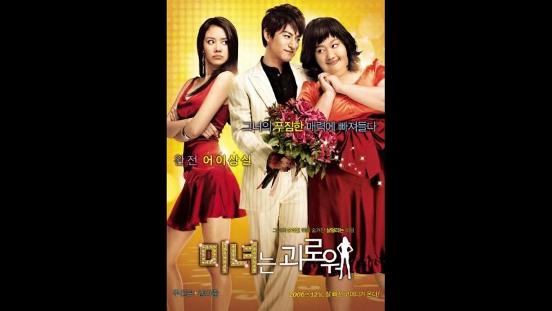 Фильм 200 фунтов красоты | 200 Pounds Beauty | Minyeo-neun goerowo