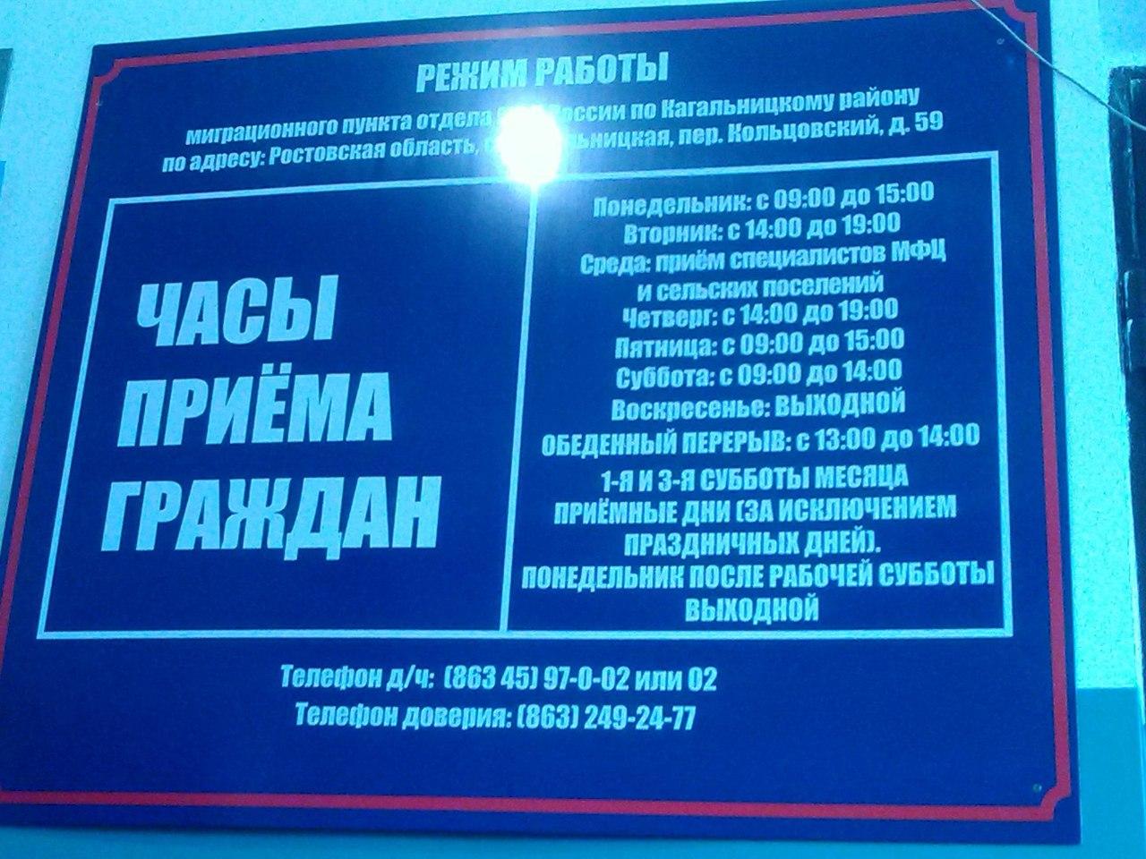 Режим работы Отделения по вопросам миграции ОМВД по Кагальницкому району (паспортного стола)