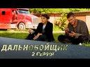 Фильм Дальнобойщик 2 Серия \ Мелодрама 2018