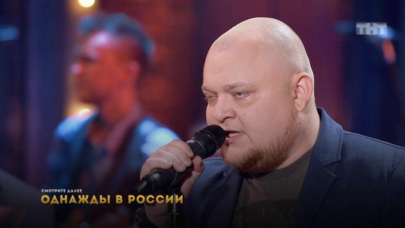 Однажды в России, 4 сезон, 17 выпуск (24.09.2017)