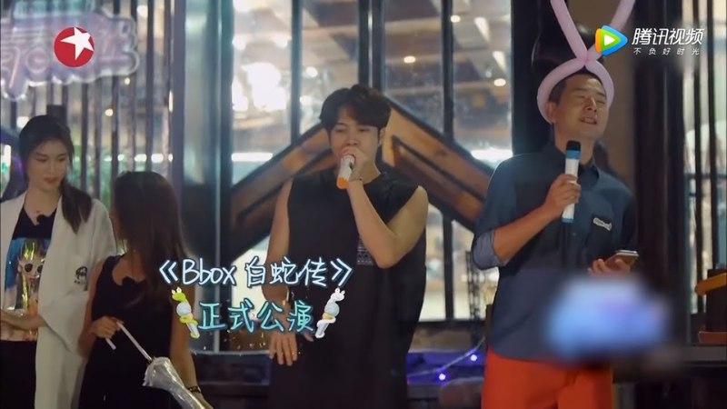 王嘉尔B-BOX版《白娘子》帅翻 何穗泳装秀超长美腿 青春旅社 【综艺风向标12305