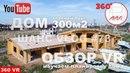 Одноэтажный дом из клееного бруса 300м2 со вторым светом, обзор планировки Андрей Шанс VLOG 73