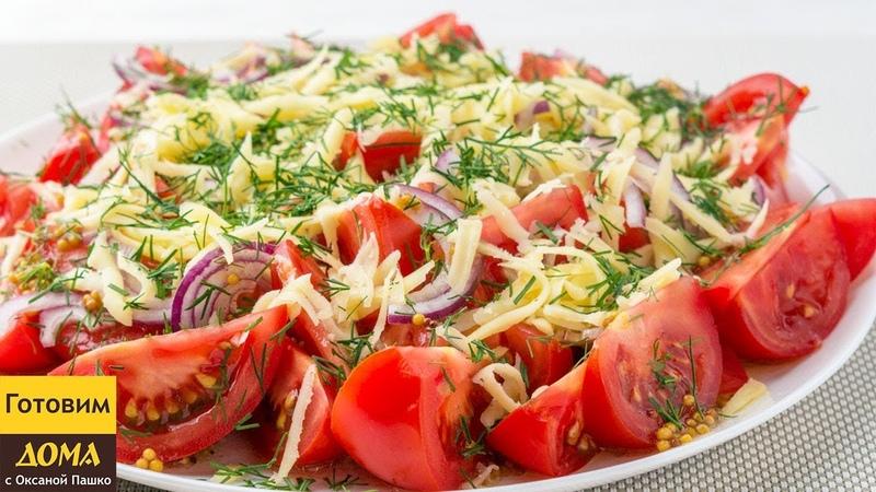 Салат с помидорами на скорую руку Когда гости на пороге 😋👍 Вкусно, пальчики оближешь!