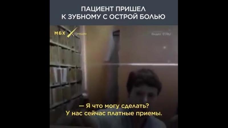 Российская бесплатная медицина: пациент с острой зубной болью пришел в больницу в Екатеринбурге, но работница регистратуры напал
