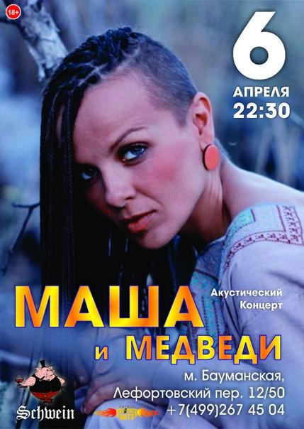 vk.com/masha_i_medvedi_schwein