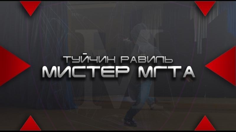 |Мистер МГТА - 2018| Туйчин Равиль