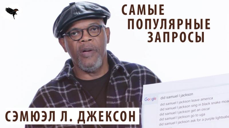 СЭМЮЭЛ Л. ДЖЕКСОН - САМЫЕ ПОПУЛЯРНЫЕ ЗАПРОСЫ