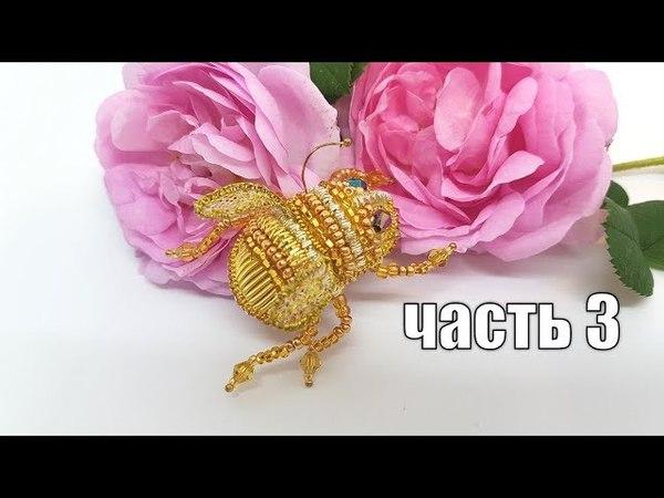 Брошь пчела Брошь из бисера Объемная вышивка ЧАСТЬ 3