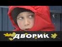Дворик. 45 серия 2010 Мелодрама, семейный фильм @ Русские сериалы