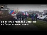 Как митинговали и как разгоняли митинги на востоке России