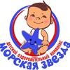 Морская Звезда Детский бассейн,Соляная Красноярс