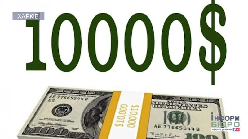 Від рук чиновників-аферистів жінка втратила 10 000 доларів та квартиру у спадок