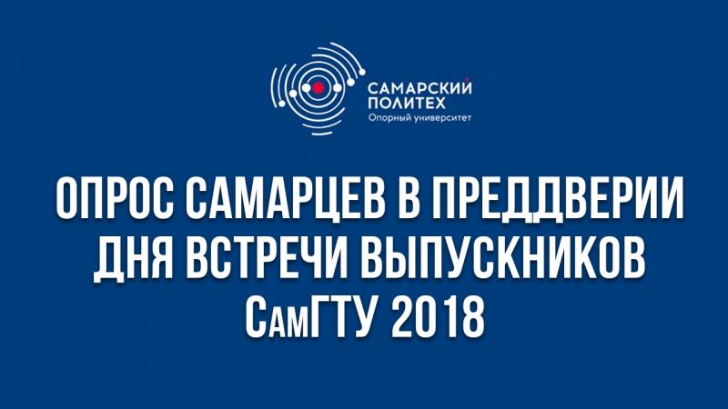 Опрос самарцев в преддверии Дня встречи выпускников СамГТУ 2018