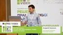 Расчет ИБП для сервера камер коммутаторов Андрей Крюков Schneider Electric PROIPvideo2018