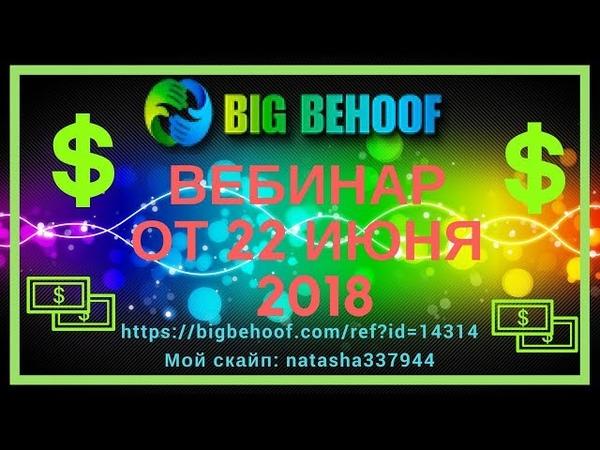 Как строить бизнес в интернет на автомате Вебинар проекта BIGBEHOOF от 22 июня 2018 года