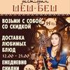 Shesh-Besh Kostroma