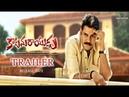 కాటమరాయుడు ట్రైలర్    Release Date    Katamarayudu Trailer    Pawan Kalyan    Official   