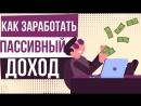 Заработать деньги пассивный доход. Как зарабатывать пассивный доход. Пассивный доход с нуля | Евгений Гришечкин