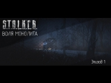 S.T.A.L.K.E.R. Воля монолита [Эпизод 1] [SFM]