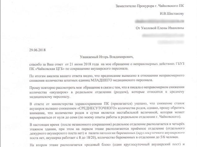 ЦГБ, роддом, чайковский район, 2018 год
