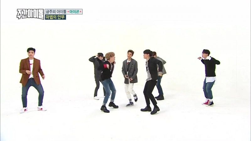 (Weekly Idol EP.341) CHALLENGE! IKONs Magical Choreography [아이콘 마법의 안무 도전! ]