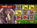 6000 рублей поймал банан - Выиграл в игровой автомат CrazyMonkey от Вулкан казино