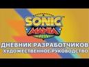 Sonic Mania Plus Дневник разработчиков RUS