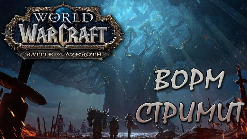 СОЖЖЕНИЕ ТЕЛЬДРАССИЛА (Часть 1) ▲ Ворм стримит World of Warcraft: Battle for Azeroth (Pre)