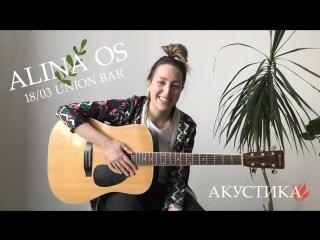 Alina Os — Приглашение на акустику в Петербурге